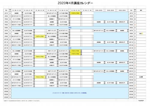 掲示用 講座カレンダー2020年4月