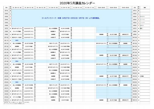 掲示用 講座カレンダー2020年5月