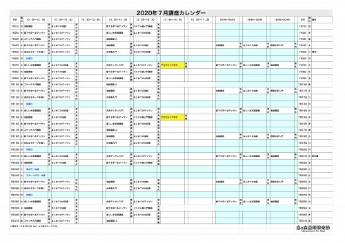 掲示用 講座カレンダー2020年7月