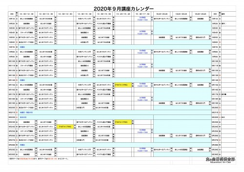 提示用 講座カレンダー2020年9月