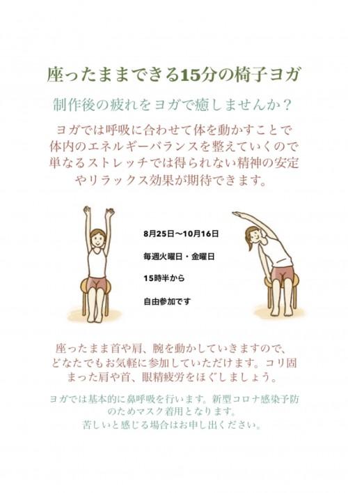 椅子ヨガお知らせ