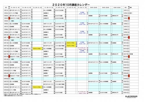 掲示用 講座カレンダー2020年10月