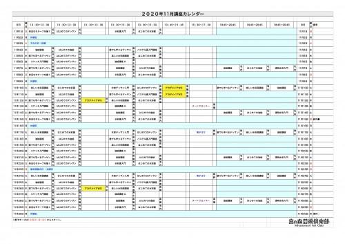 掲示用 講座カレンダー2020年11月