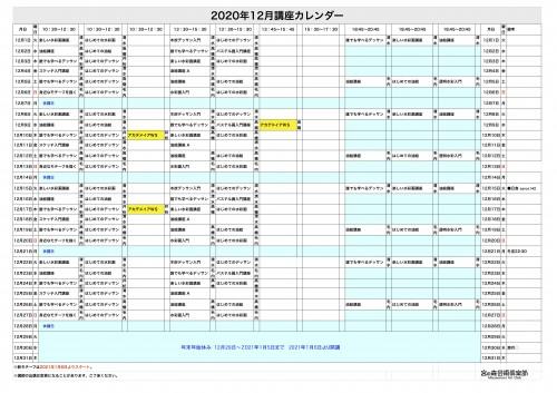 掲示用 講座カレンダー2020年12月