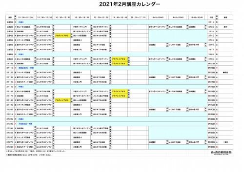 掲示用 講座カレンダー2021年2月