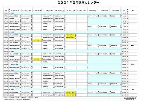 掲示用 講座カレンダー2021年3月