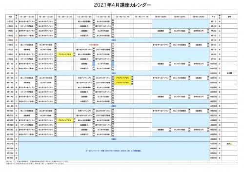 掲示用 講座カレンダー2021年4月