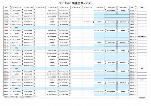掲示用 講座カレンダー2021年6月