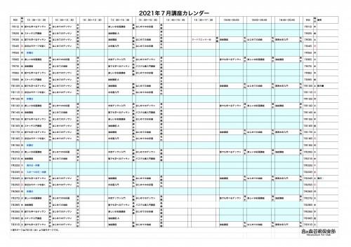 掲示用 講座カレンダー2021年7月
