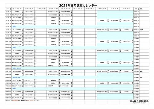 掲示用 講座カレンダー2021年9月